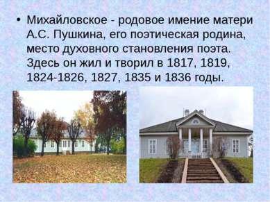Михайловское - родовое имение матери А.С. Пушкина, его поэтическая родина, ме...