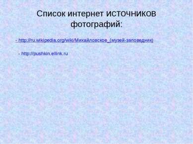 Список интернет источников фотографий: - http://pushkin.ellink.ru - http://ru...