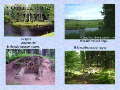 Остров уединения В Михайловском парке В Михайловском парке. Погребок Михайлов...