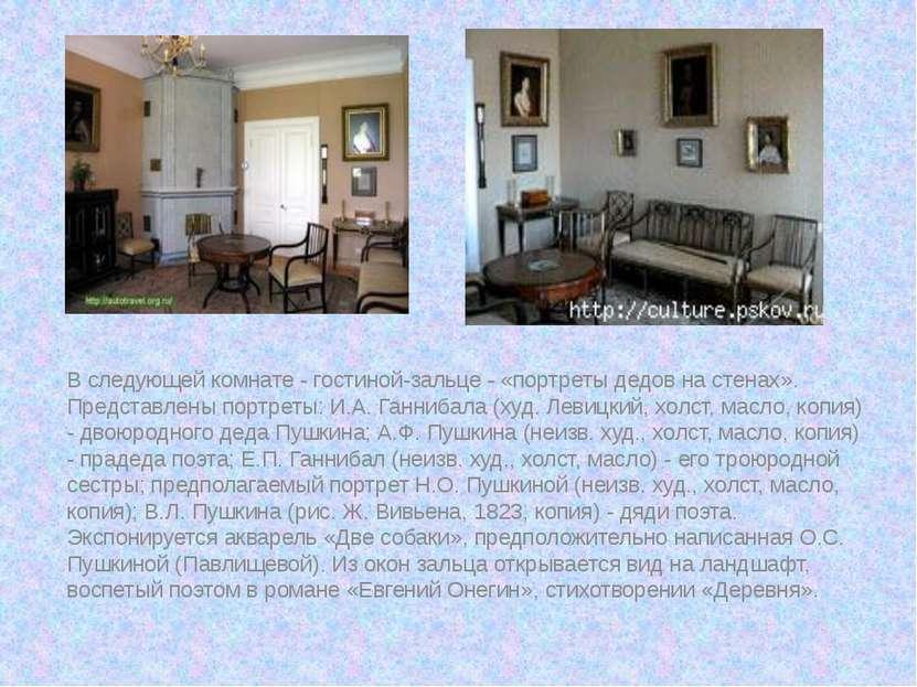 В следующей комнате - гостиной-зальце - «портреты дедов на стенах». Представл...