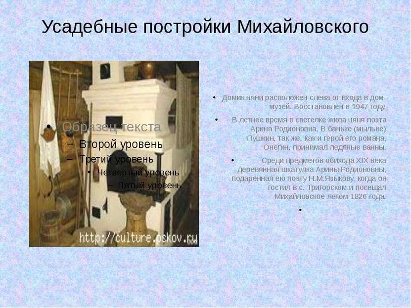 Усадебные постройки Михайловского Домик няни расположен слева от входа в дом-...