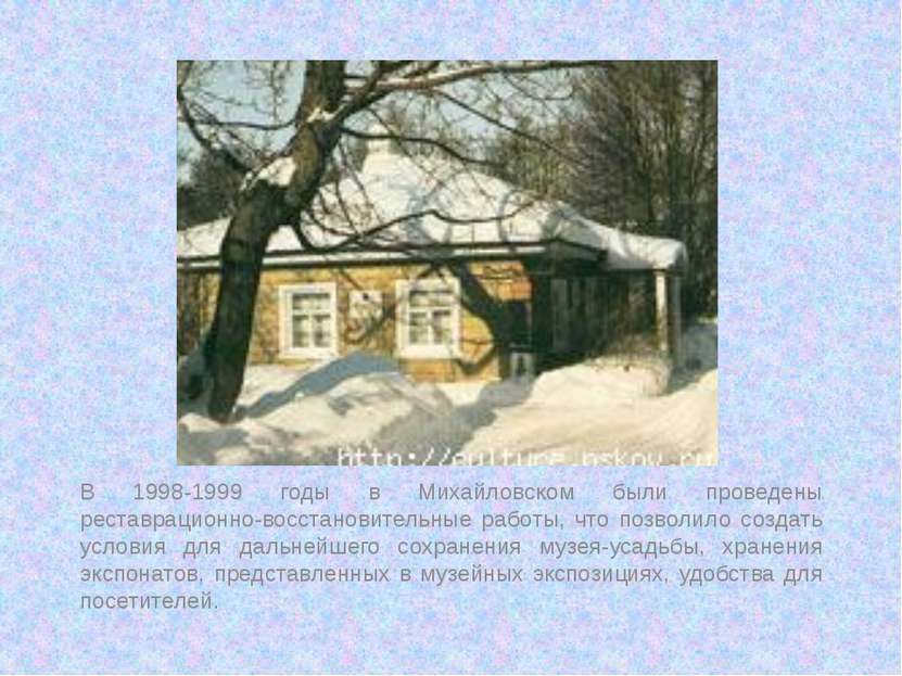В 1998-1999 годы в Михайловском были проведены реставрационно-восcтановительн...