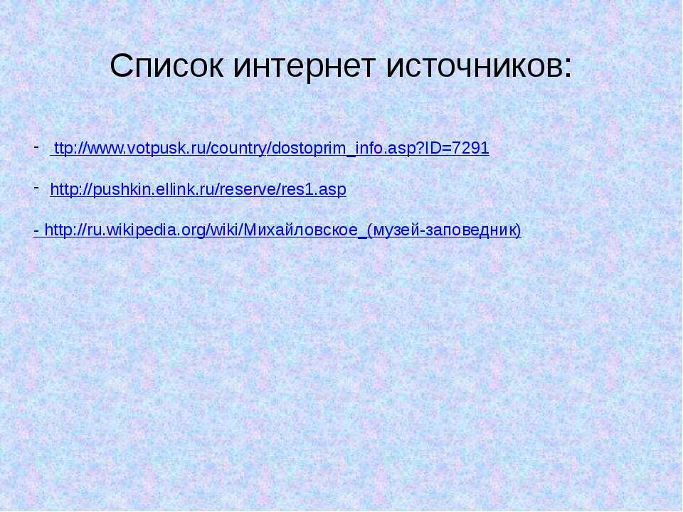Список интернет источников: ttp://www.votpusk.ru/country/dostoprim_info.asp?I...