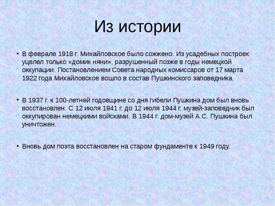 Из истории В феврале 1918 г. Михайловское было сожжено. Из усадебных построек...