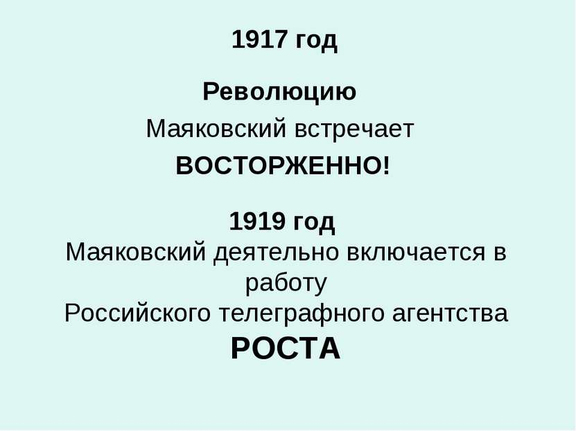 Революцию Маяковский встречает ВОСТОРЖЕННО! 1919 год Маяковский деятельно вкл...