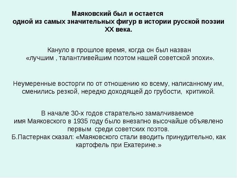 Маяковский был и остается одной из самых значительных фигур в истории русской...