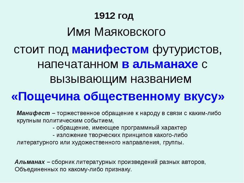 Имя Маяковского стоит под манифестом футуристов, напечатанном в альманахе с в...