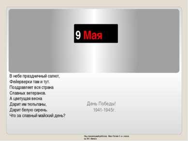 9 Мая День Победы! 1941-1945г. Над презентацией работала : Вика Титова 5 «а» ...