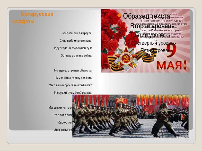 Беларусские солдаты Застыли ели в карауле, Синь неба мирного ясна. Идут года....