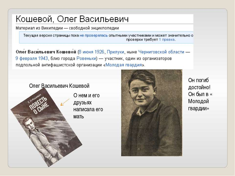 Олег Васильевич Кошевой Он погиб достойно! Он был в « Молодой гвардии» О нем ...