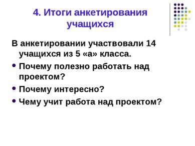 4. Итоги анкетирования учащихся В анкетировании участвовали 14 учащихся из 5 ...