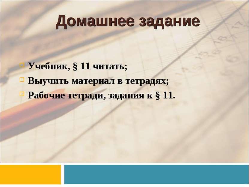 Домашнее задание Учебник, § 11 читать; Выучить материал в тетрадях; Рабочие т...