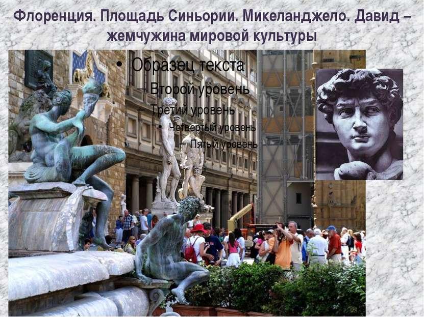 Флоренция. Площадь Синьории. Микеланджело. Давид – жемчужина мировой культуры