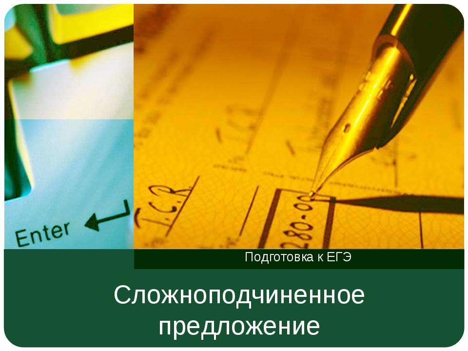Сложноподчиненное предложение Подготовка к ЕГЭ
