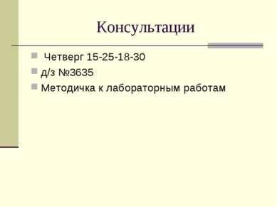 Консультации Четверг 15-25-18-30 д/з №3635 Методичка к лабораторным работам