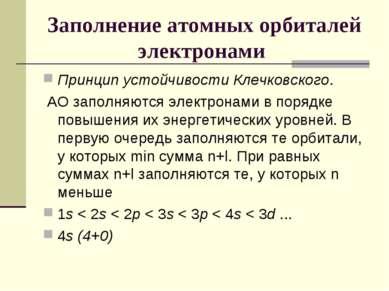Заполнение атомных орбиталей электронами Принцип устойчивости Клечковского. А...