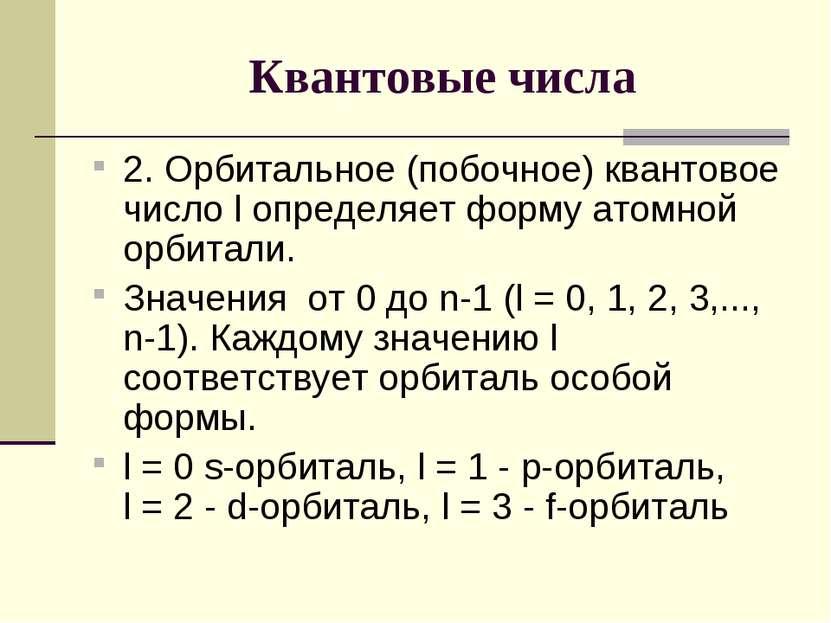 Квантовые числа 2. Орбитальное (побочное) квантовое число l определяет форму ...