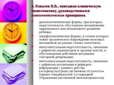 4. Ковалев В.В., описывая клиническую симптоматику, руководствовался патогене...