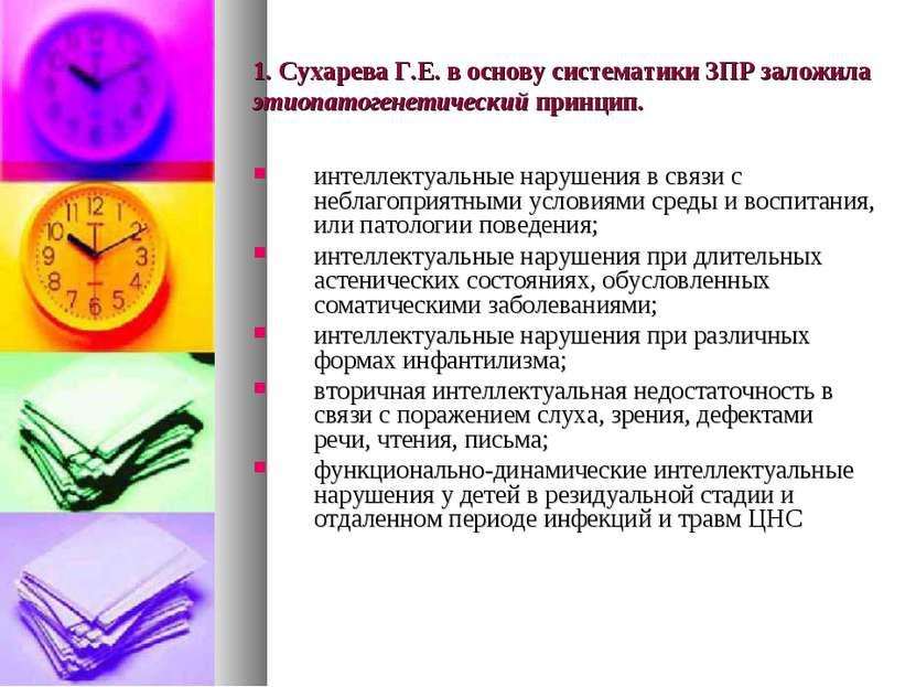 1. Сухарева Г.Е. в основу систематики ЗПР заложила этиопатогенетический принц...