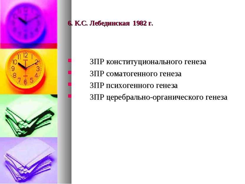 6. К.С. Лебединская 1982 г. ЗПР конституционального генеза ЗПР соматогенного ...
