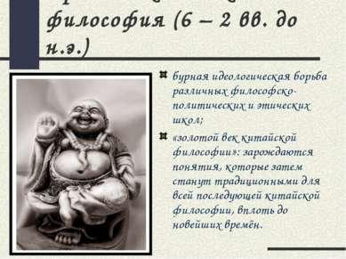 Древняя китайская философия (6 – 2 вв. до н.э.) бурная идеологическая борьба ...
