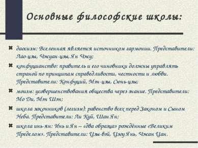 Основные философские школы: даосизм: Вселенная является источником гармонии. ...