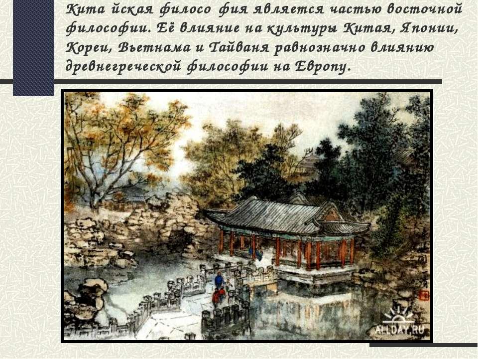 Кита йская филосо фия является частью восточной философии. Её влияние на куль...