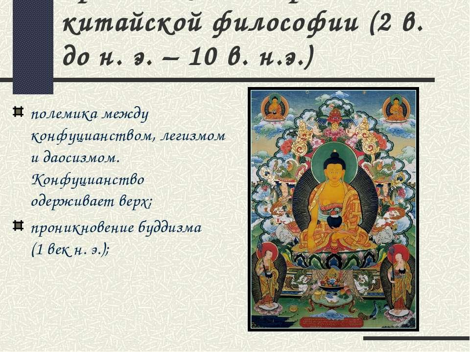 Средневековый период китайской философии (2 в. до н. э. – 10 в. н.э.) полемик...