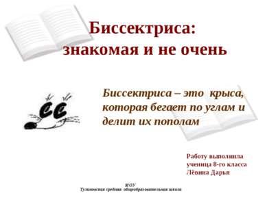 Биссектриса – это крыса, которая бегает по углам и делит их пополам МОУ Тулин...