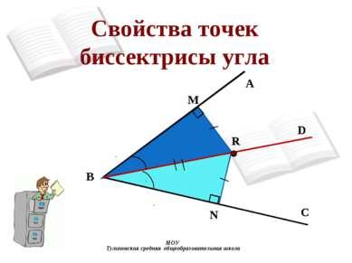 Свойства точек биссектрисы угла МОУ Тулиновская средняя общеобразовательная ш...