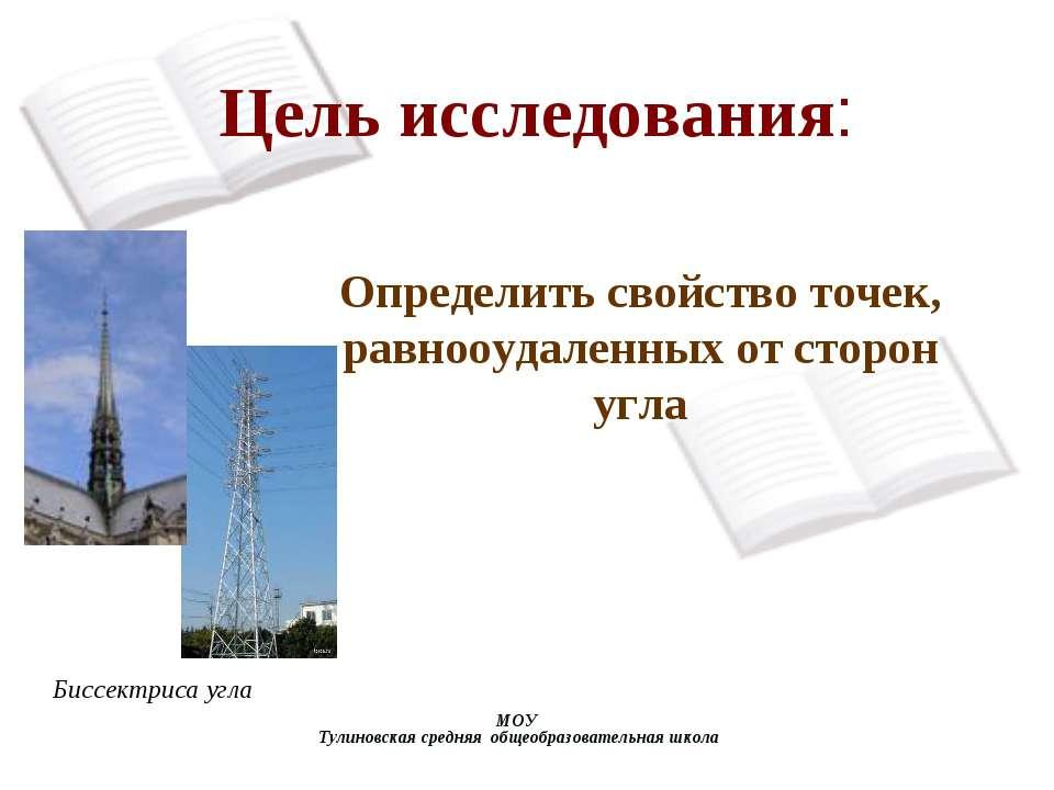 Цель исследования: МОУ Тулиновская средняя общеобразовательная школа Биссектр...