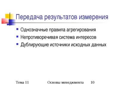 Передача результатов измерения Однозначные правила агрегирования Непротивореч...