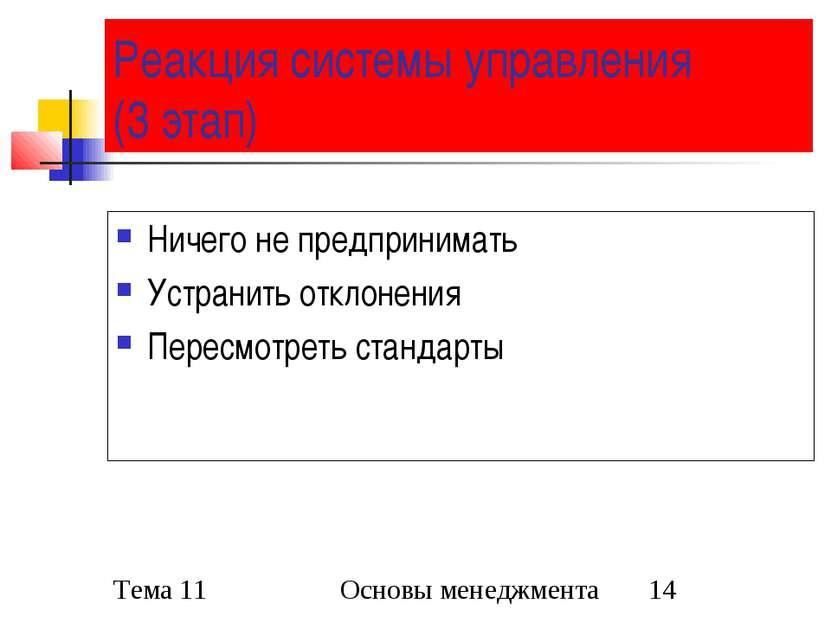 Реакция системы управления (3 этап) Ничего не предпринимать Устранить отклоне...