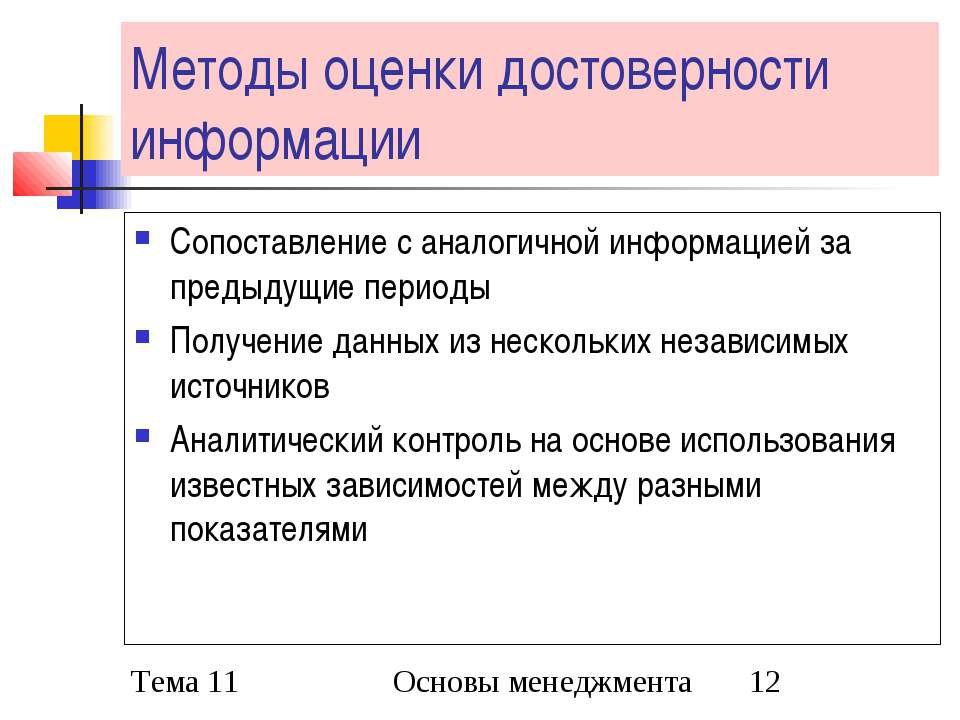 Методы оценки достоверности информации Сопоставление с аналогичной информацие...