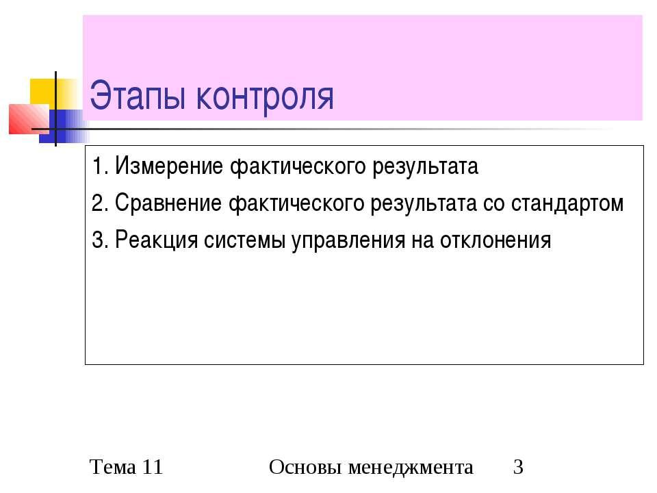 Этапы контроля 1. Измерение фактического результата 2. Сравнение фактического...