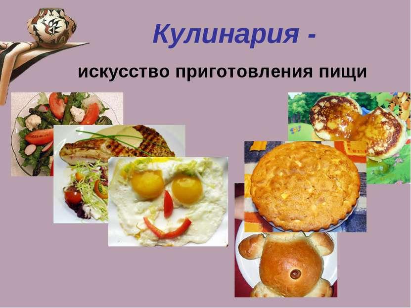 Кулинария - искусство приготовления пищи