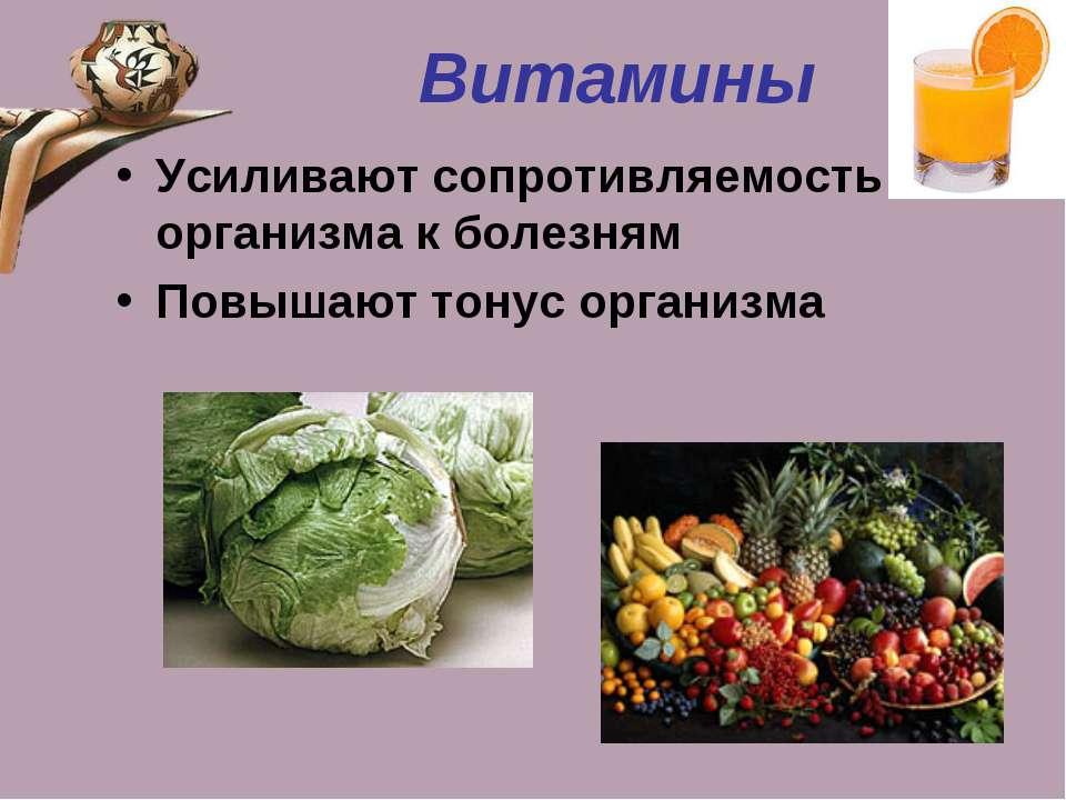 Витамины Усиливают сопротивляемость организма к болезням Повышают тонус орган...