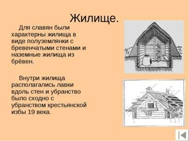 Жилище. Для славян были характерны жилища в виде полуземлянки с бревенчатыми ...