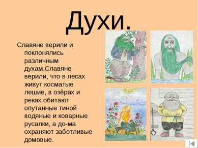 Духи. Славяне верили и поклонялись различным духам.Славяне верили, что в леса...