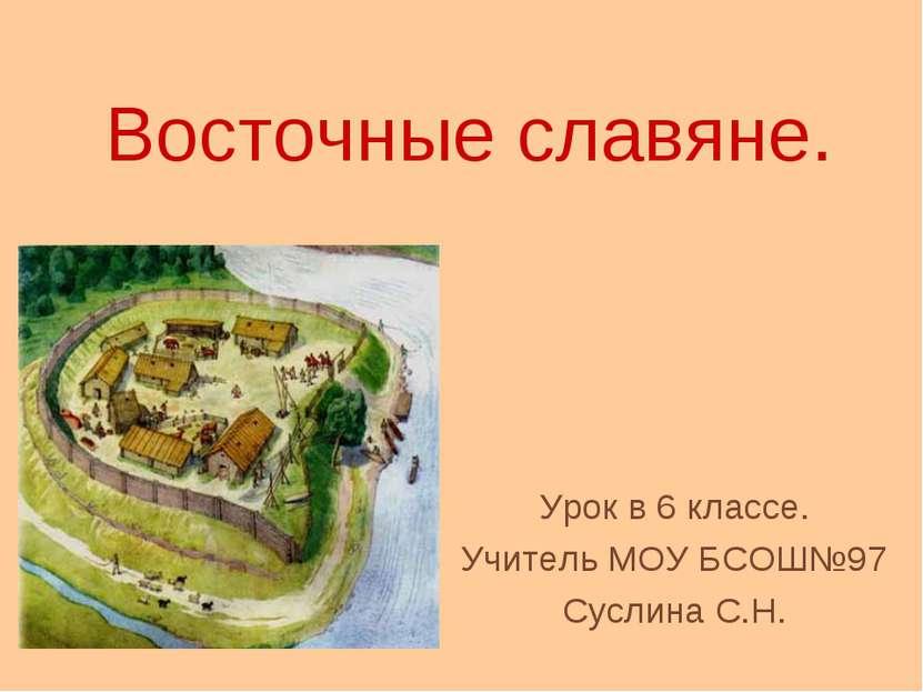 Восточные славяне. Урок в 6 классе. Учитель МОУ БСОШ№97 Суслина С.Н.