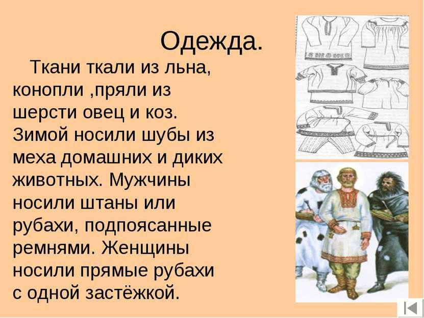 Одежда. Ткани ткали из льна, конопли ,пряли из шерсти овец и коз. Зимой носил...
