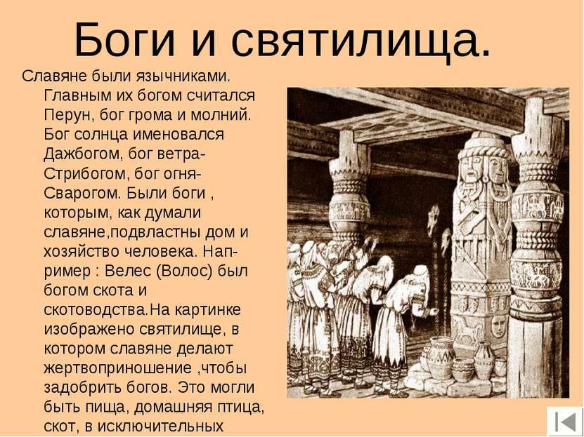 Боги и святилища. Славяне были язычниками. Главным их богом считался Перун, б...