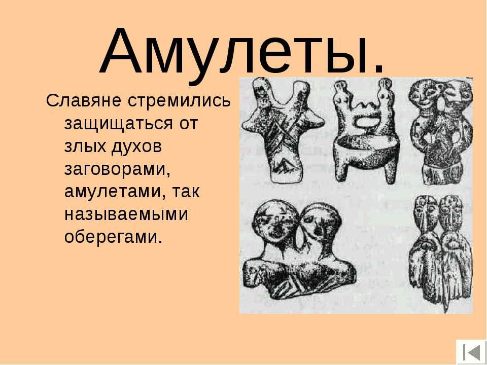 Амулеты. Славяне стремились защищаться от злых духов заговорами, амулетами, т...