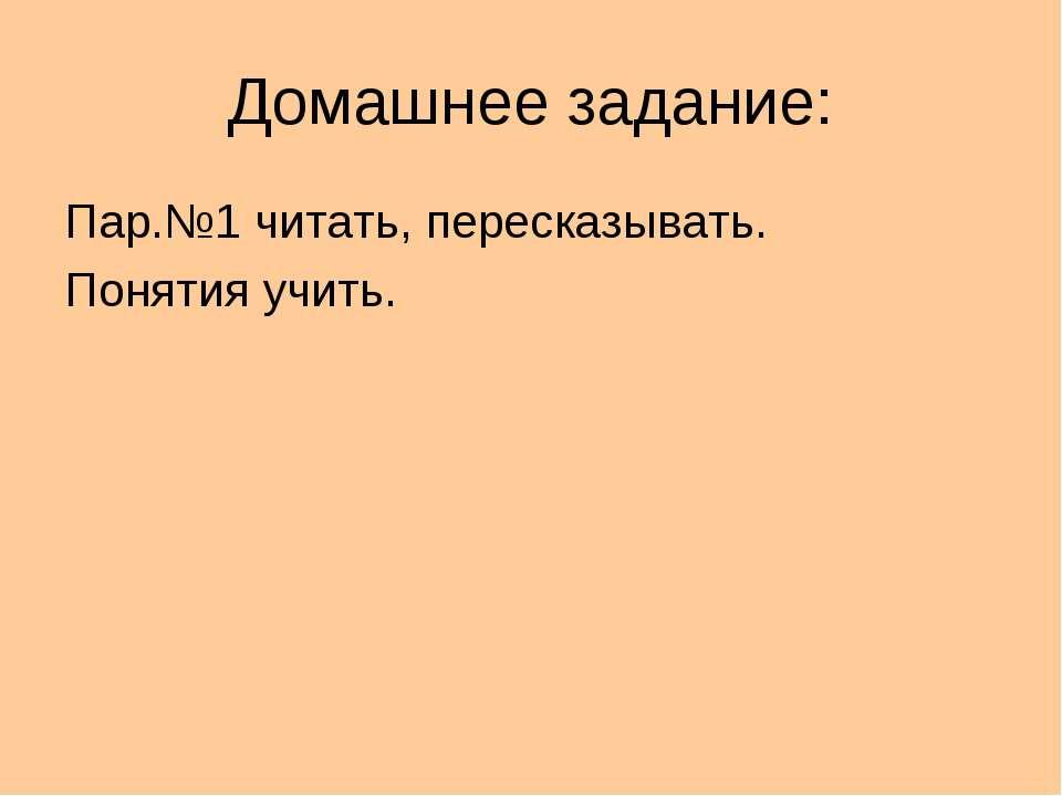 Домашнее задание: Пар.№1 читать, пересказывать. Понятия учить.