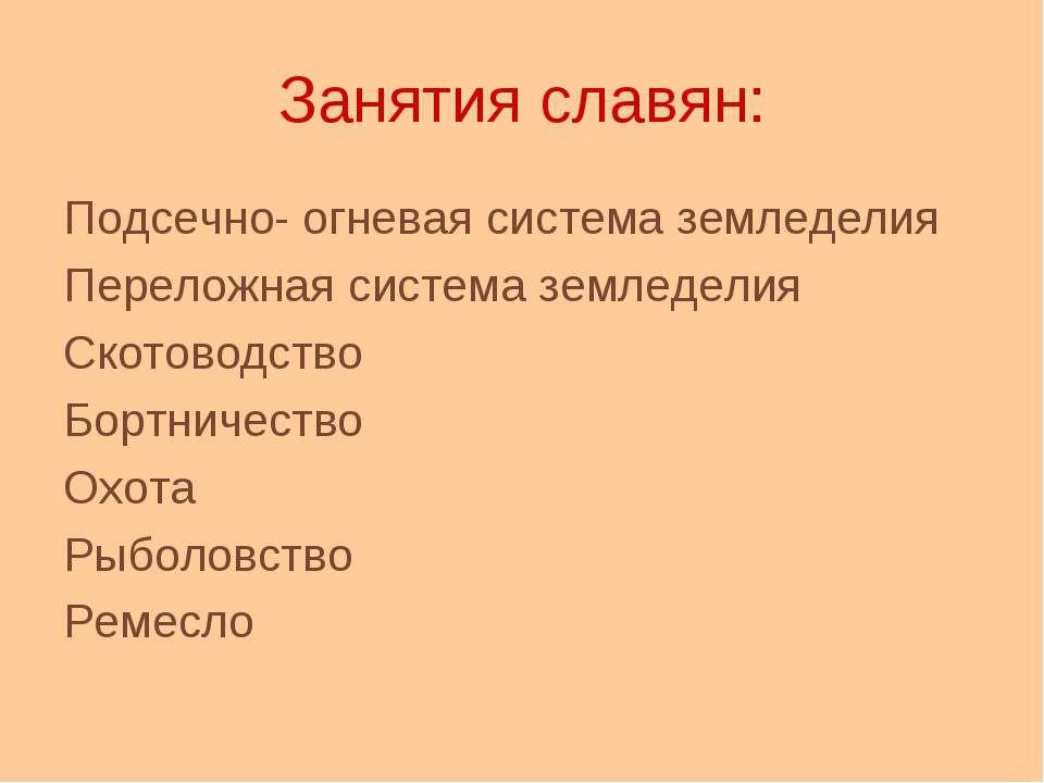 Занятия славян: Подсечно- огневая система земледелия Переложная система земле...