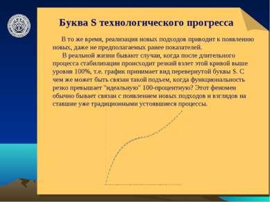 Буква S технологического прогресса В то же время, реализация новых подходов п...