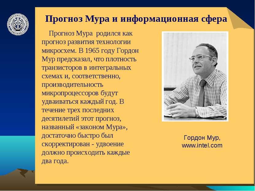 Прогноз Мура и информационная сфера Прогноз Мура родился как прогноз развития...
