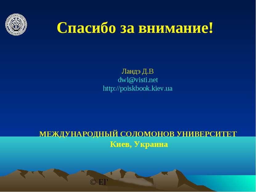 Спасибо за внимание! Ландэ Д.В dwl@visti.net http://poiskbook.kiev.ua МЕЖДУНА...