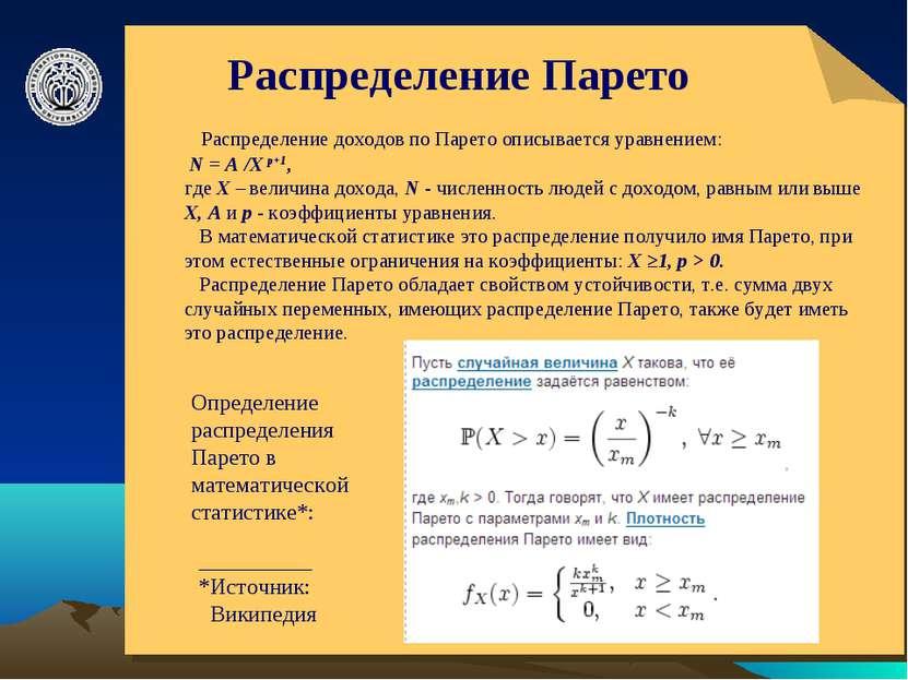 Распределение Парето Распределение доходов по Парето описывается уравнением: ...