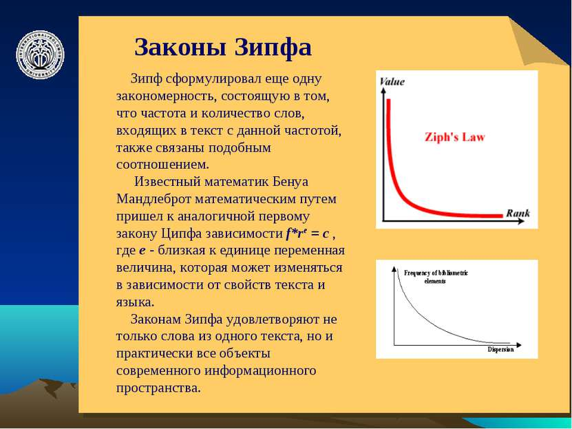 Законы Зипфа Зипф сформулировал еще одну закономерность, состоящую в том, что...